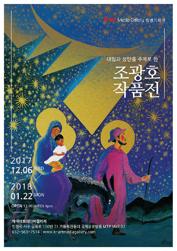 Special exhibition of Cho, Kwangho, on Advant and Christmas  (free of charge)
